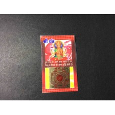 Shree Yantra Small